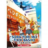 [Netflix] Sora yori mo Tooi Basho ตามหัวใจไปสุดขอบฟ้า ตอนที่ 1-12 ซับไทย